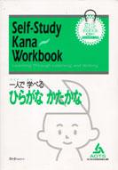 self study kana workbook